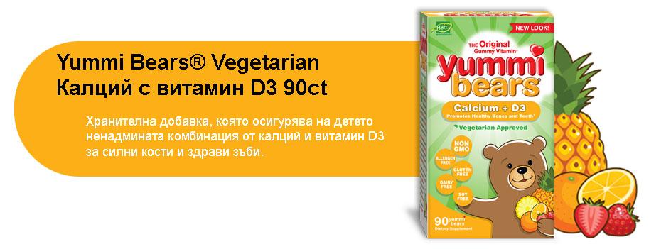 YB-Veg-Calcium-D3-1_BG copy