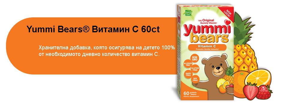 YB-Vitamin-C_BG copy