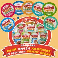 Комплект от витамини YummiBears® по избор